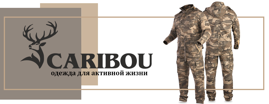 Одежда CARIBOU